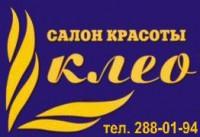 КЛЕО НА ВЗЛЕТКЕ, логотип