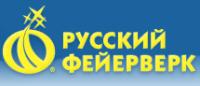 Логотип РУССКИЙ ФЕЙЕРВЕРК