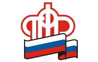 ������� ПЕНСИОННЫЙ ФОНД РФ УПФР В СОВЕТСКОМ РАЙОНЕ ГОРОДА ТОМСК