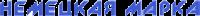 НЕМЕЦКАЯ МАРКА, логотип