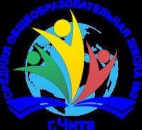 СРЕДНЯЯ ОБЩЕОБРАЗОВАТЕЛЬНАЯ ШКОЛА № 2, логотип