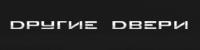 Логотип ДРУГИЕ ДВЕРИ