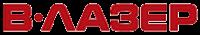 В-ЛАЗЕР, логотип