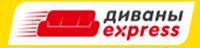 ДИВАНЫ EXPRESS, логотип