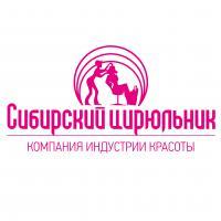 Новокузнецк профессиональная косметика